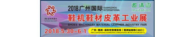 2018 Guangzhou International Shoes Machinery Material Leather Industry Fair